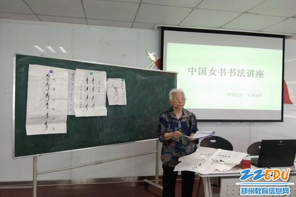 任珺老师讲授中国女书知识