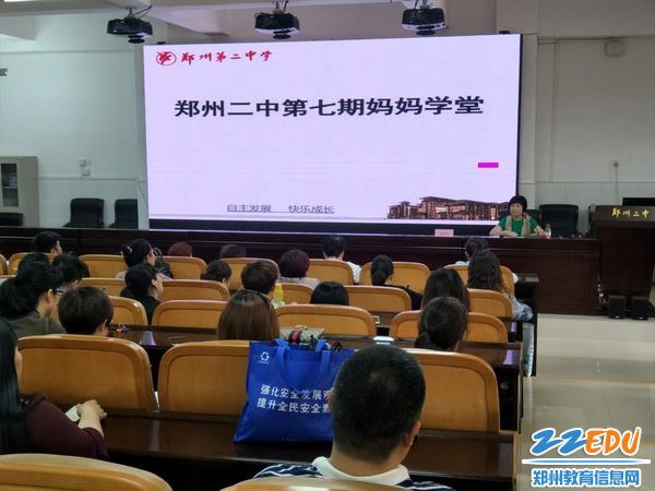 郑州二中第七期妈妈学堂