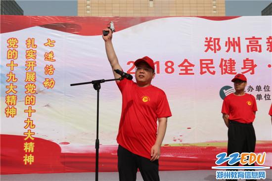 5高新区党工委副书记、管委会常务副主任李金勇为健步走活动发令