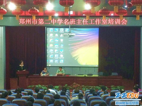 郑州二中成立微班主任工作室,加强德育课题研