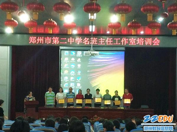 郑州英语加强微班主任工作室,成立课题初中研德育星火英语蓝皮53二中图片