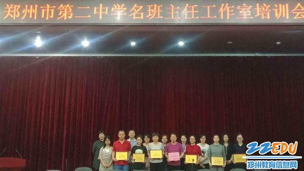 郑州二中加强微班主任工作室,成立初中技术研课信息说稿德育课题图片