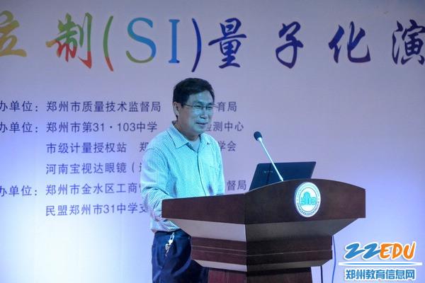 """河南省计量科学研究院为师生做""""计量与安全""""知识讲座"""