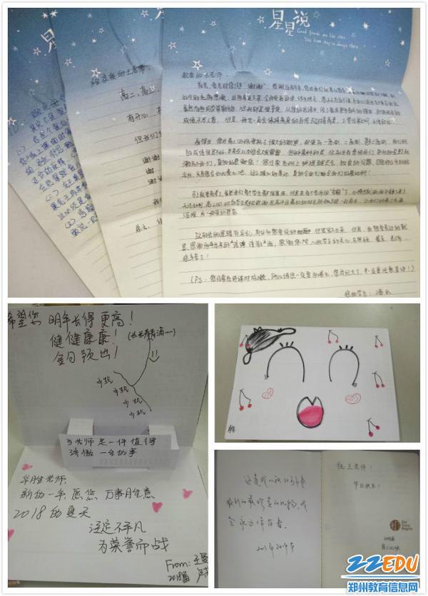 王老师和学生的真情互动
