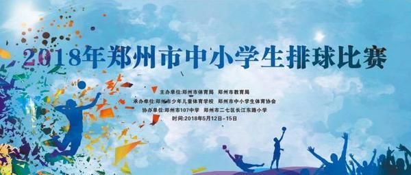2018年郑州市中小学生排球比赛