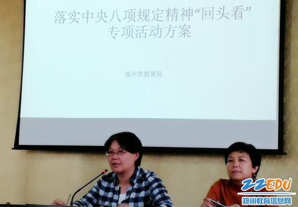 5郑州49中校长张永红主持专项工作会议