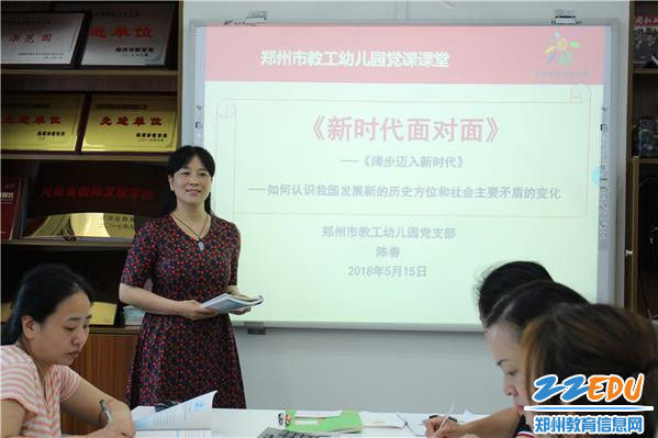 3、书记陈春讲党课《新时代面对面》第二章(阔步迈入新时代)