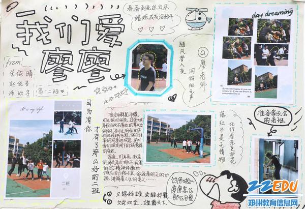 [慧民外语] 举行首届班主任节之手抄报展--郑州校园网