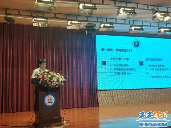 郑州市设计高中校本课获高中全国校本实验大赛去念瑞士课程图片