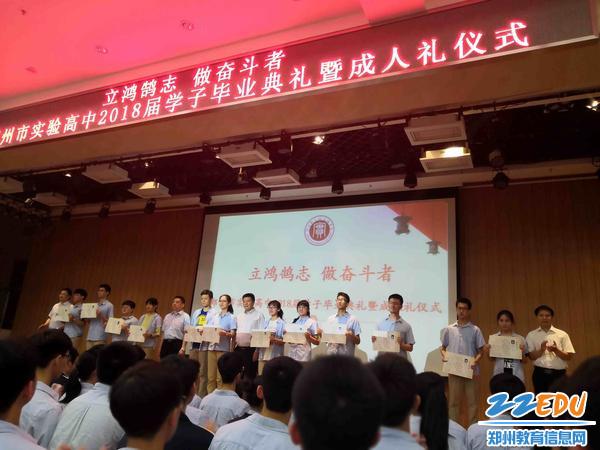 7、校领导为毕业生颁发毕业证书