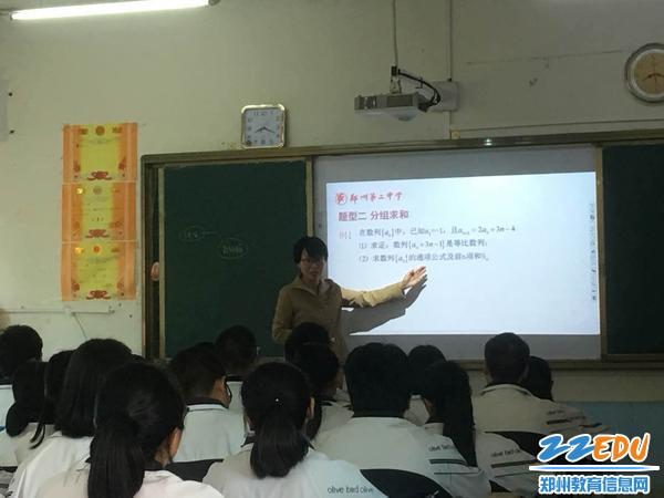 谢爱萍老师的数学课《数列求和》