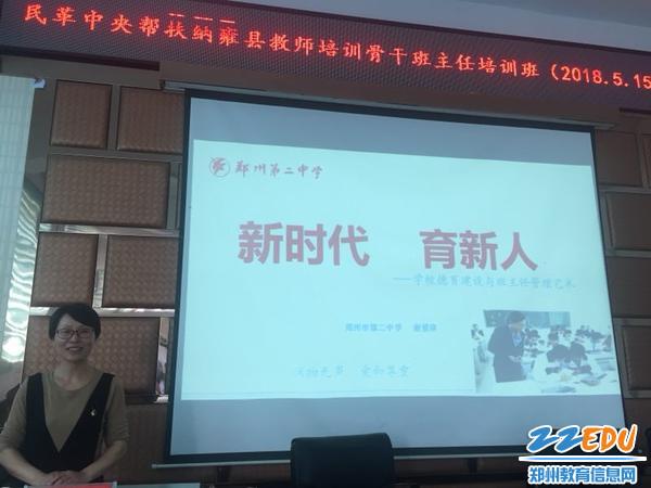 谢爱萍老师作《新时代 育新人---学校德育建设与班主任管理艺术》的讲座