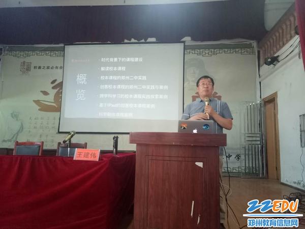 王建伟老师作《校本课程开发与实践》讲座