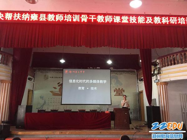 陈楠老师作《信息化时代的多媒体教学》的讲座