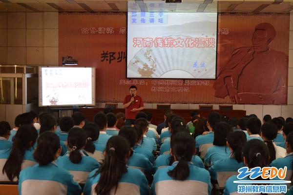 郑州三中在二楼报告厅举办了文化大讲堂活动_副本