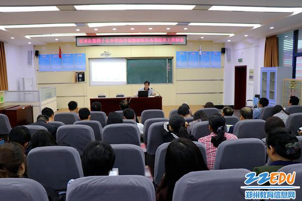 郑州47中召开阶段性教研组长、备课组长会议,总结经验,稳步前行
