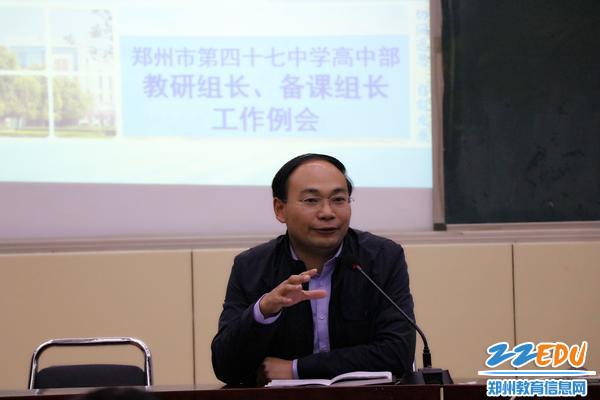 郑州47中副校长栗红涛总结发言并分享外出考察心得