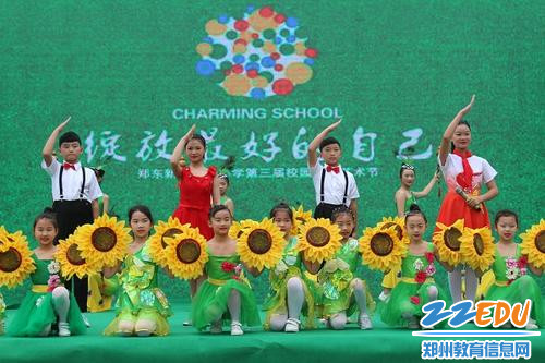 [郑东新区]白沙课堂举行第三届小学艺术节开幕评价表小学校园图片