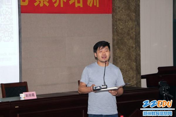 郑州市中学地理学科核心素养培训会在郑州31中举行