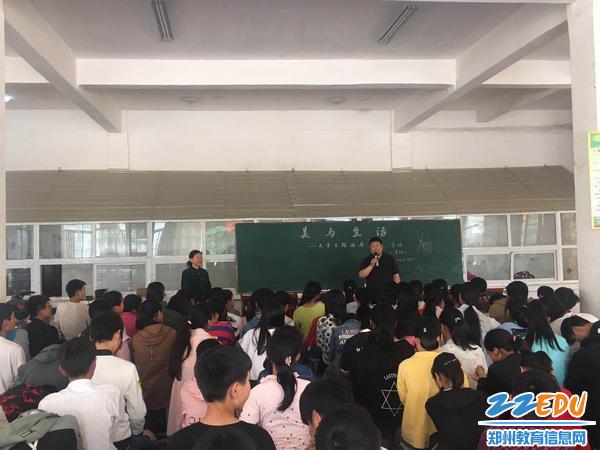 郑州24中教师李振老师做美学主题讲座