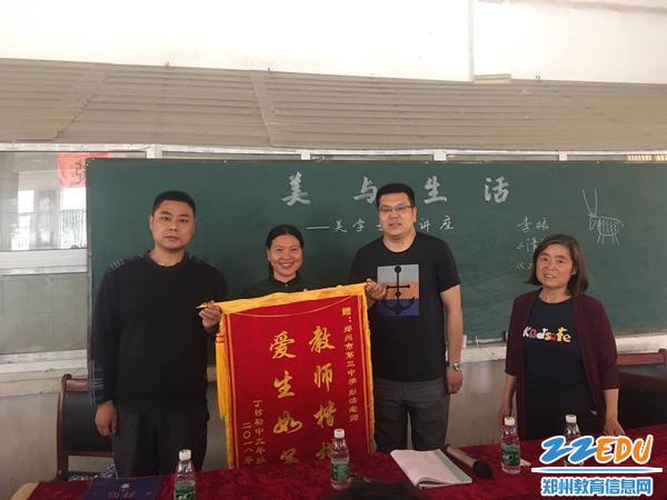 丁村二中向支教老师赠送锦旗