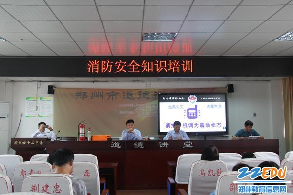 郑州42中进行消防培训