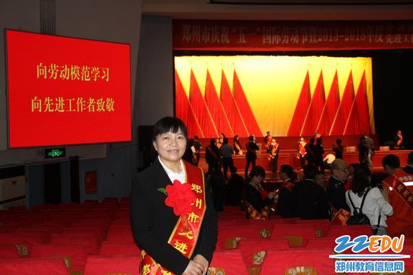 杨清娥老师荣获郑州市劳动模范先进工作者称号 - 副本