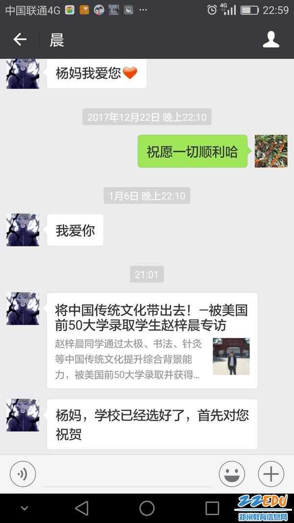 赵梓晨第一时间和杨老师分享快乐