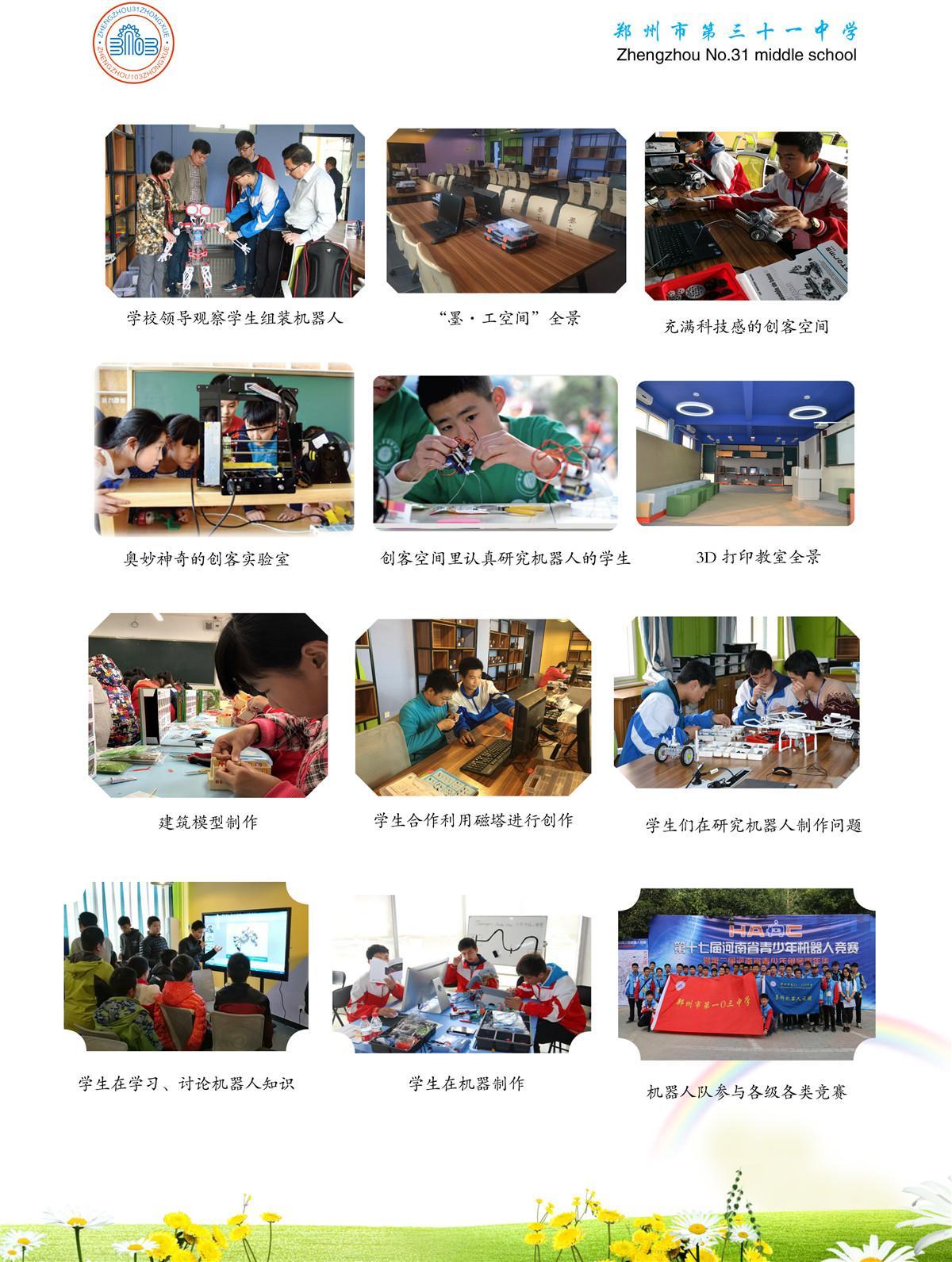 创客教育-2
