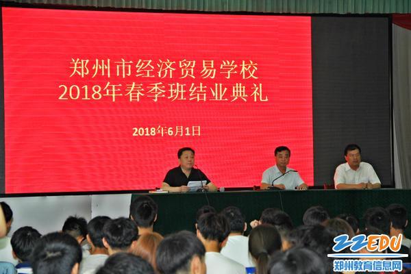 郑州市经济贸易学校春季班结业典礼 来经贸,是最明智的选择