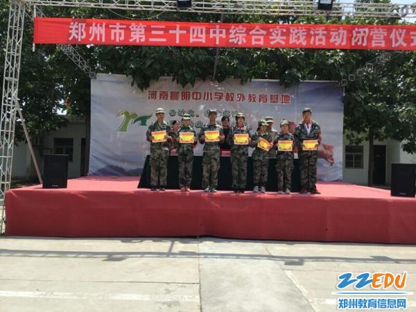 卢晓燕主任在闭营仪式上为优秀学生干部颁奖