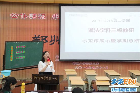 高新区语文、道法学科教研员魏艳霞对示范课作精要点评并对道法教研工作提出建设性建议