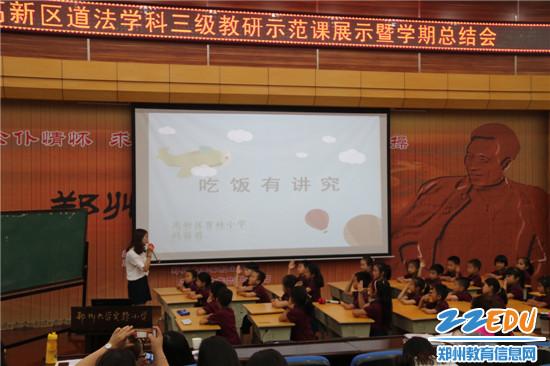 育林小学老师韩苗苗现场示范一年级道德与法制课