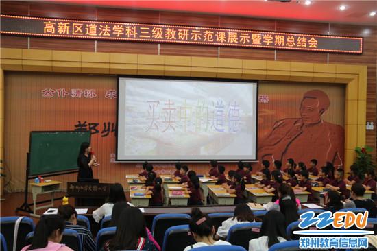 郑州大学实验小学柴娟老师现场示范四年级品德与社会课