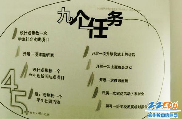 段校长所发的图片1_看图王