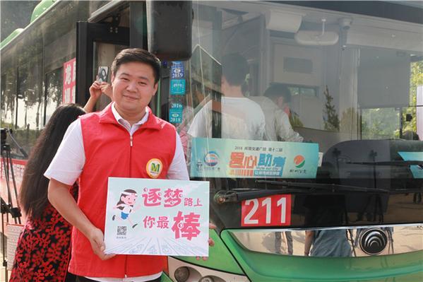 公交车司机送祝福