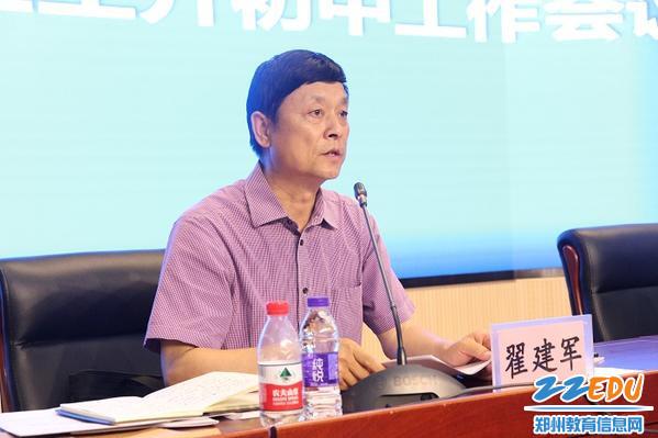 区教体局副局长翟建军宣读了相关招生文件,解读了招生政策