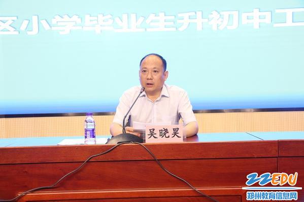 区教体局党组书记、局长吴晓昊就今年的小升初工作提出具体要求
