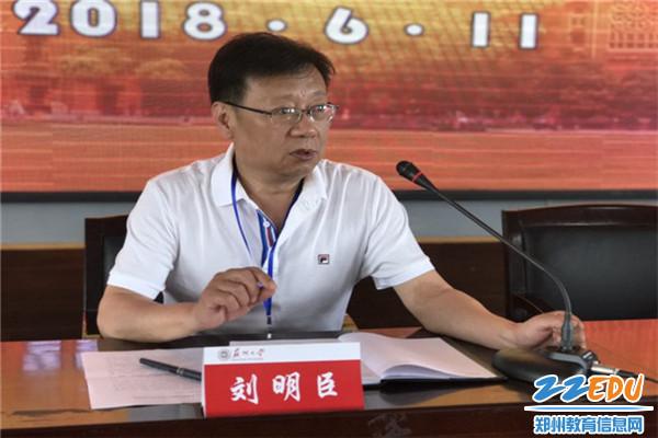 刘明臣副校长发表讲话