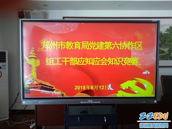 1.郑州市教育局党建第六协作区组工干部应知应会知识竞赛