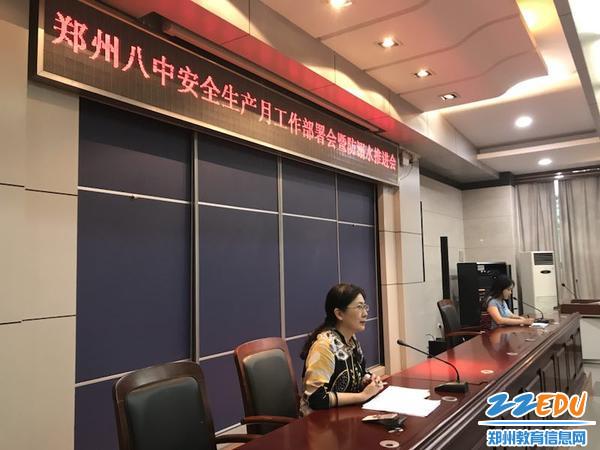郑州八中安全生产月部署会暨防溺水推进会