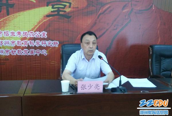 郑州市教育局党组成员、副调研员张少亮就就学校传染病防控工作的重要性提出要求