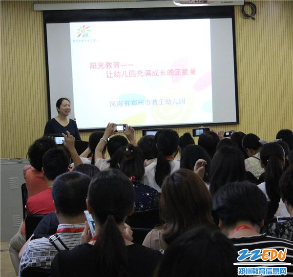 3.副园长赵静以《阳光教育  让幼儿园充满成长的正能量》为题的讲座,