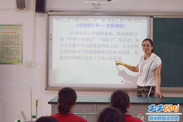 晁爱荣老师为学生们讲解端午节的相关知识_副本