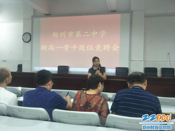 郑州二中副校长张德琼总结讲话