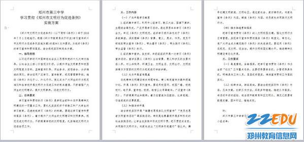 yzc88亚洲城官网学习贯彻《郑州市文明行为促进条例》实施方案_副本