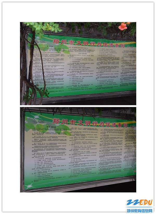 yzc88亚洲城官网文明条例橱窗宣传栏_副本