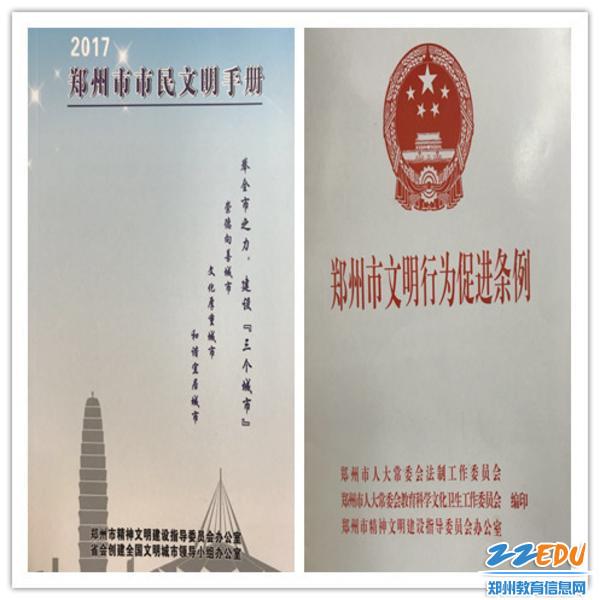 yzc88亚洲城官网发放给老师们的《条例》和《手册》_副本