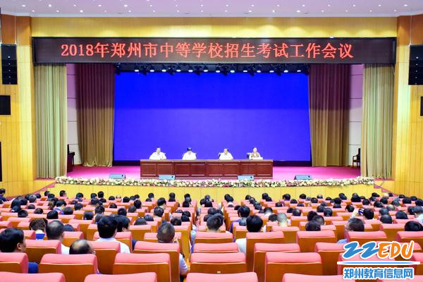 2018年郑州市中等学校招生考试考务工作会在郑州47中召开