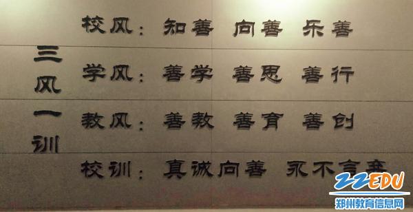 """郑州18中""""三风一训"""""""